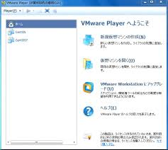 VMwareトップ画面